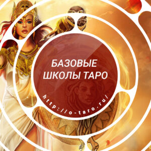 bazovye-shkoly-taro