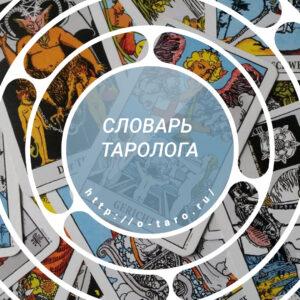 slovar-tarologa